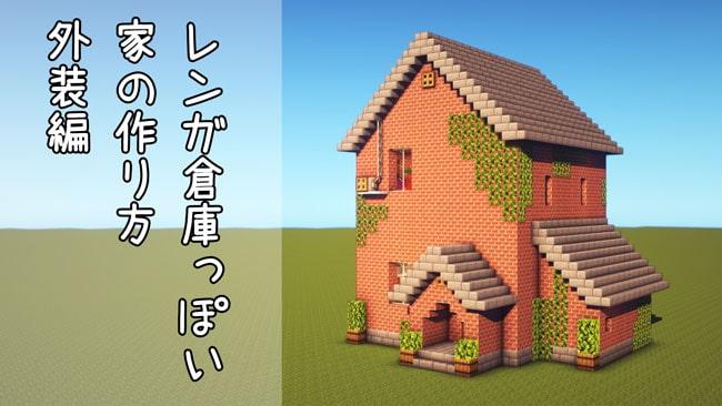 家簡単 マイクラ