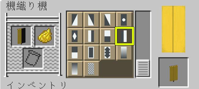 旗で冷蔵庫を表現する方法2