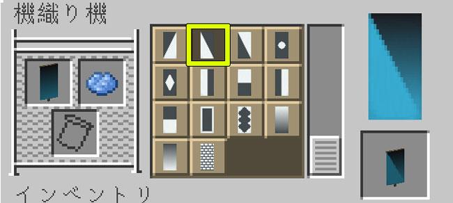 旗で鏡を表現する方法2