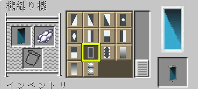 旗で鏡を表現する方法3