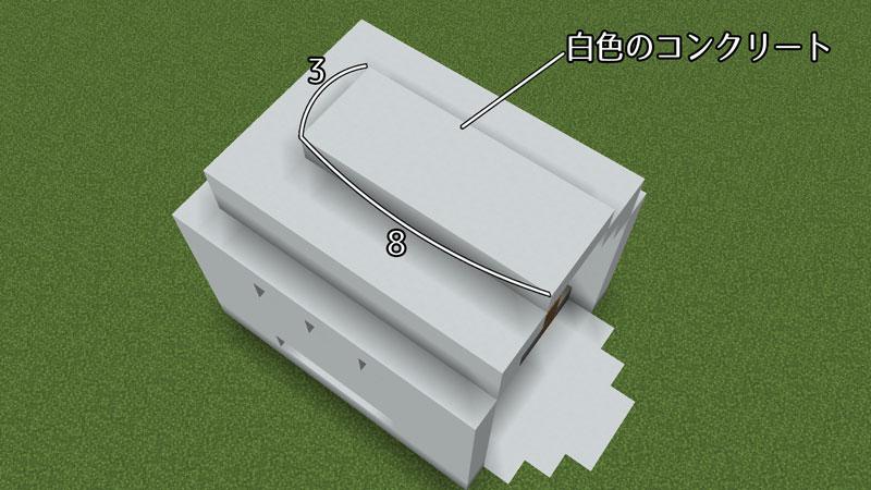 たまご型モダンハウスの屋根の作り方3