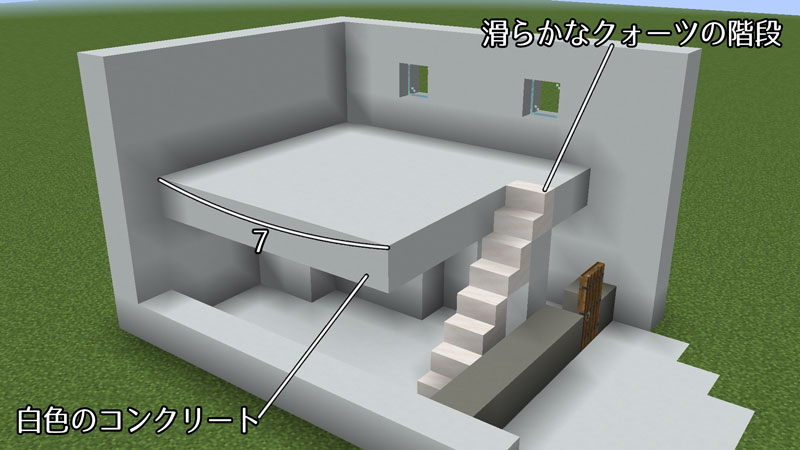 たまご型モダンハウスの階段と2階の床の作り方
