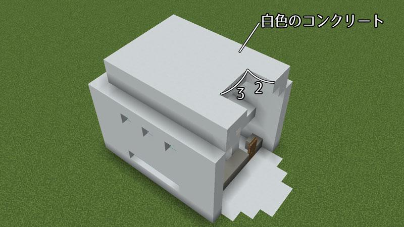 たまご型モダンハウスの屋根の作り方2