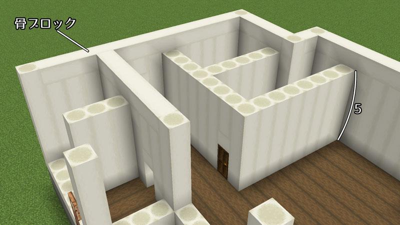 骨ブロックの家の1階壁を作る
