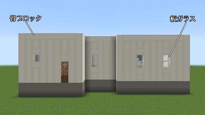 骨ブロックの家の1階表面外壁の作り方