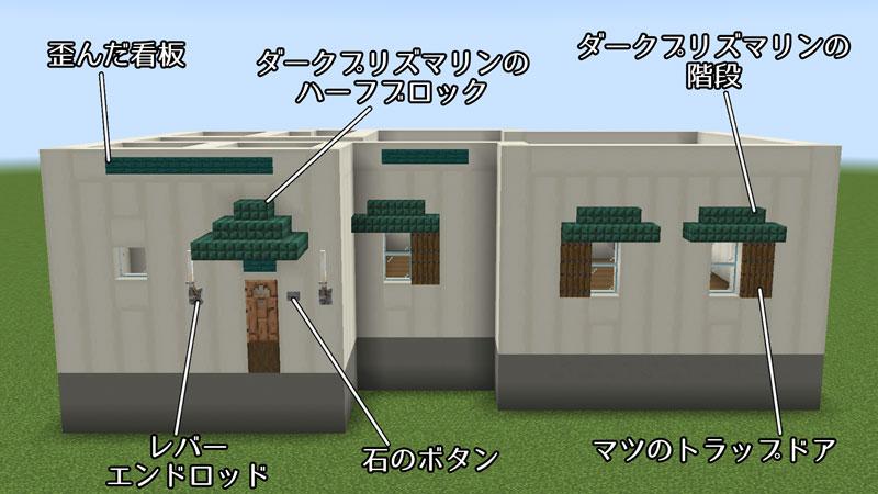 骨ブロックの家の1階外壁正面の装飾の仕方