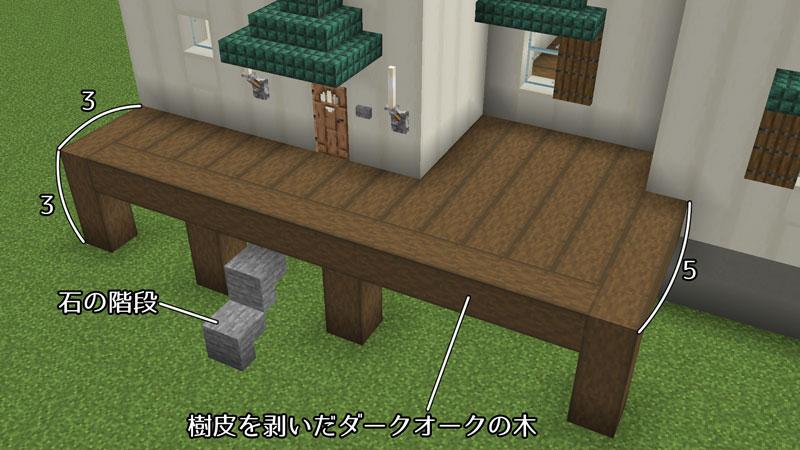 骨ブロックの家のテラスの作り方