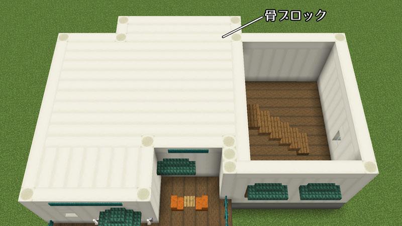 骨ブロックの家の1階天井兼2階床の作り方