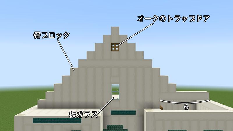 骨ブロックの家の2階正面の外壁の作り方