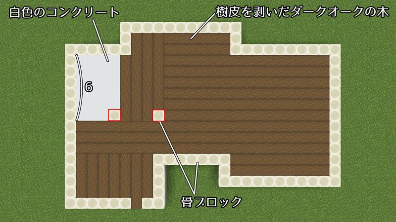 骨ブロックの家の1階床の作り方