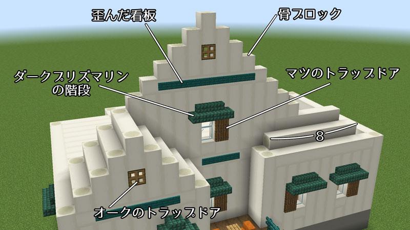 骨ブロックの家の2階正面外壁の装飾方法