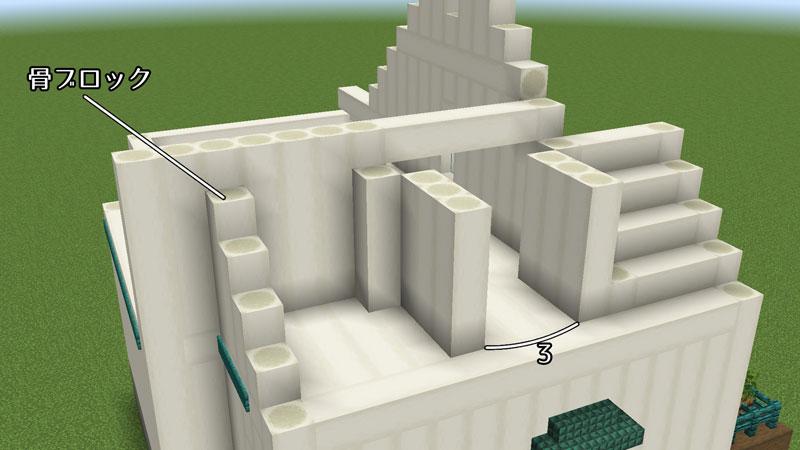 骨ブロックの家の2階左側外壁の作り方2