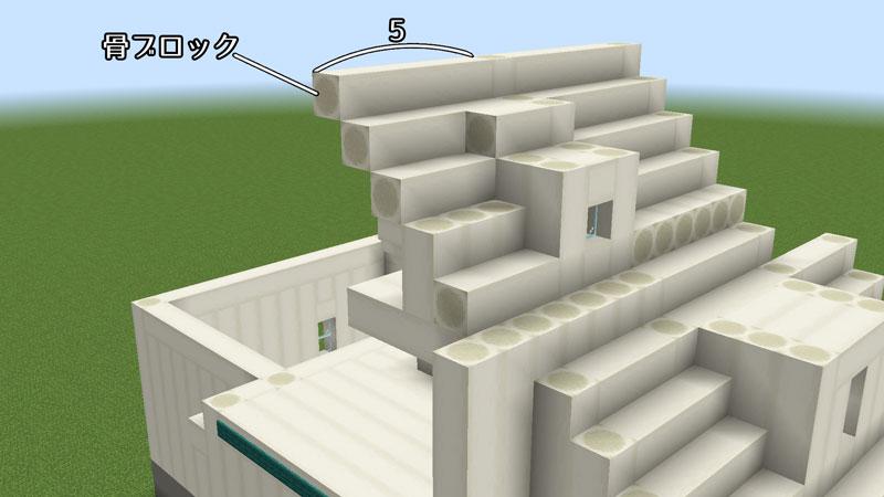 骨ブロックの家の2階天井の作り方2