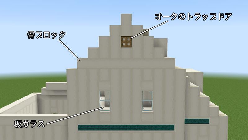 骨ブロックの家の2階裏側外壁の作り方