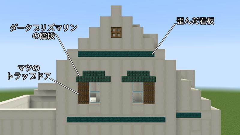 骨ブロックの家の2階外壁の装飾の仕方