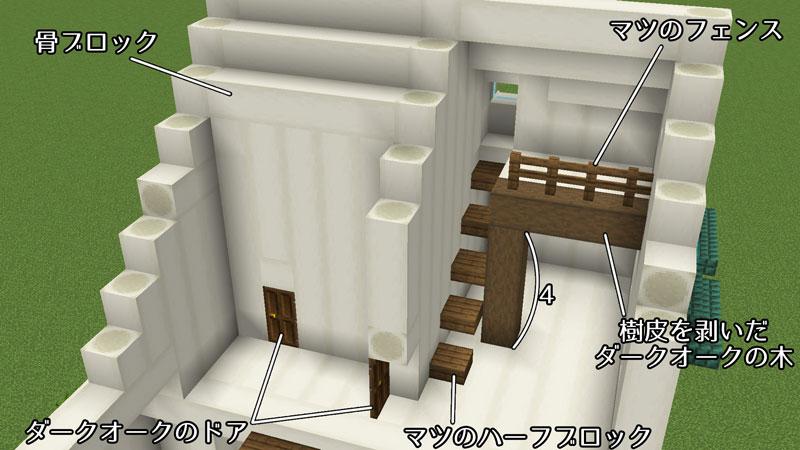 骨ブロックの2階の壁と階段の作り方