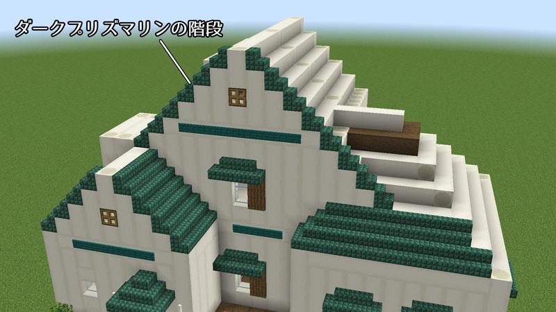 骨ブロックの家の屋根の作り方1