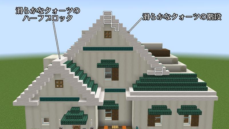 骨ブロックの家の屋根の作り方2