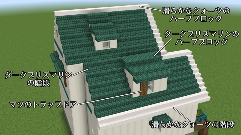 骨ブロックの家の屋根の作り方3
