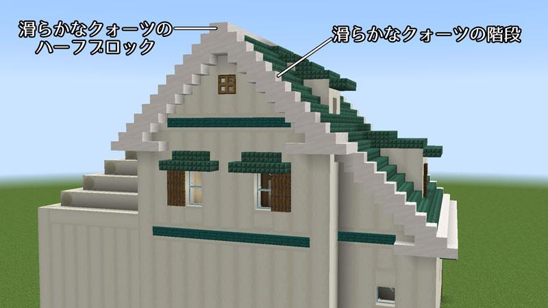 骨ブロックの家の屋根の作り方4