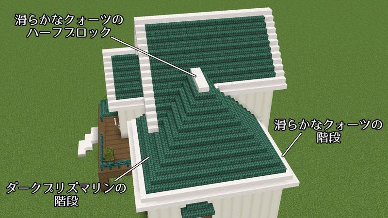 骨ブロックの家の屋根の作り方5
