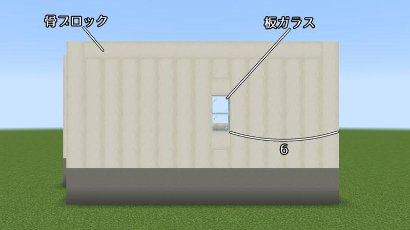 骨ブロックの家の左側壁の作り方