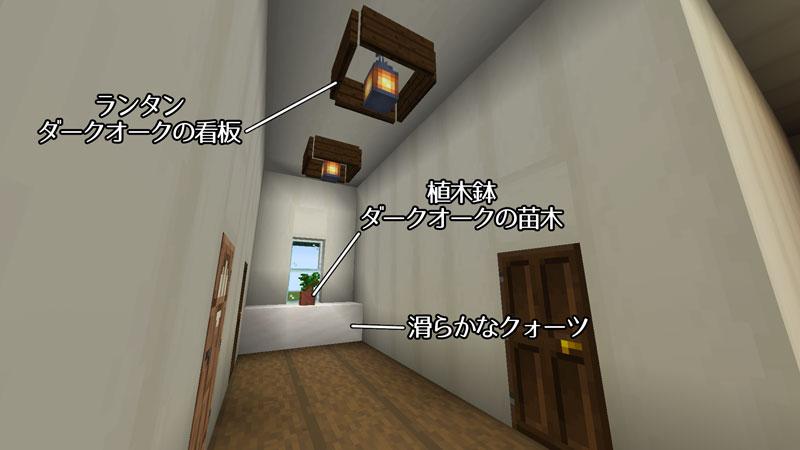 骨ブロックで作るおしゃれな家の1階廊下