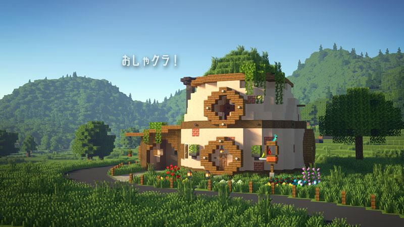 新たまご型モダンハウスの作り方