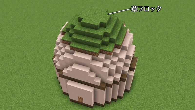 新たまご型モダンハウスの屋根の作り方4