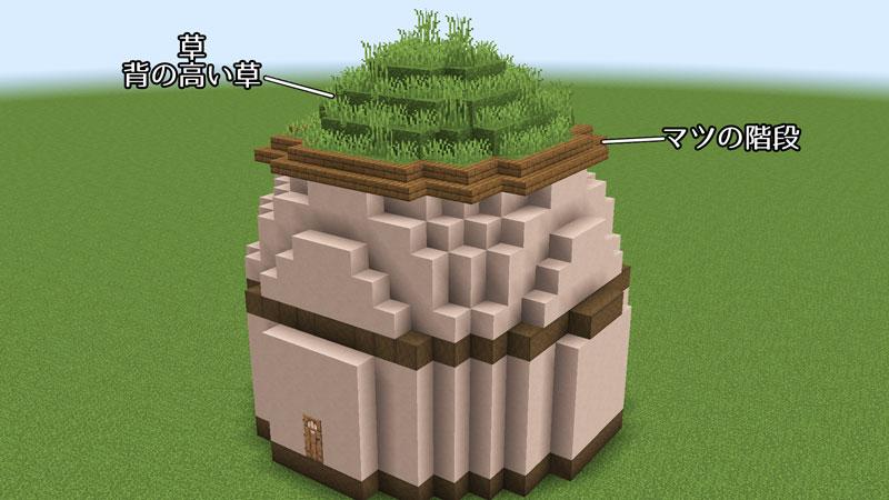 新たまご型モダンハウスの屋根の作り方5