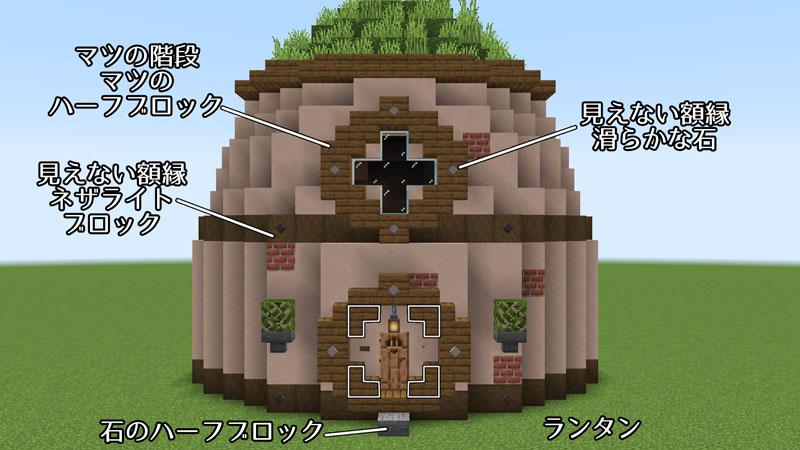 新たまご型モダンハウスの正面外壁の作り方2