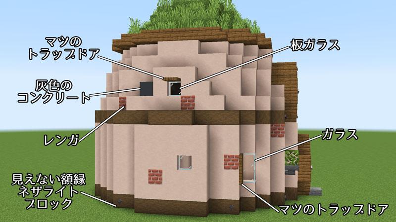 新たまご型モダンハウスの左側外壁の作り方