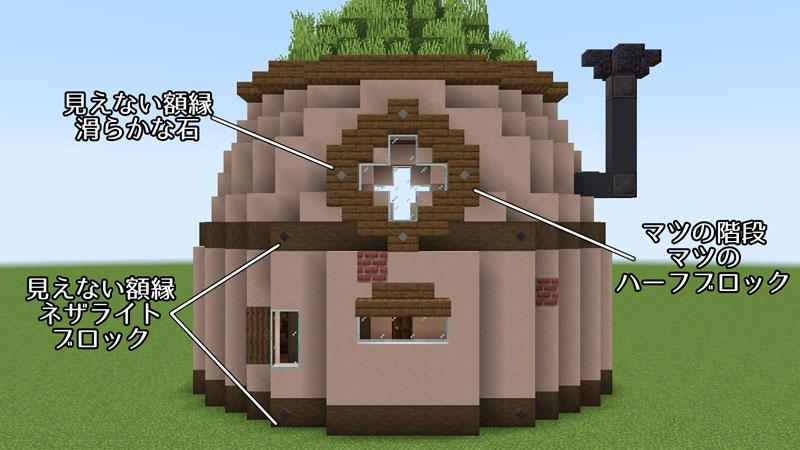 新たまご型モダンハウスの裏側外壁の作り方2