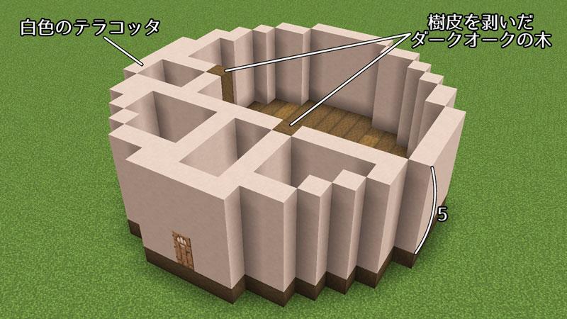 新たまご型モダンハウスの1階壁