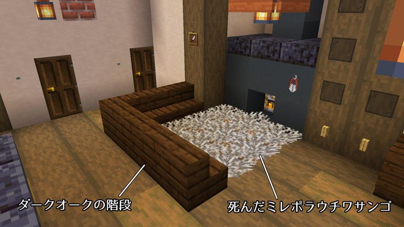 新たまご型モダンハウスのソファーとカーペットの設置方法