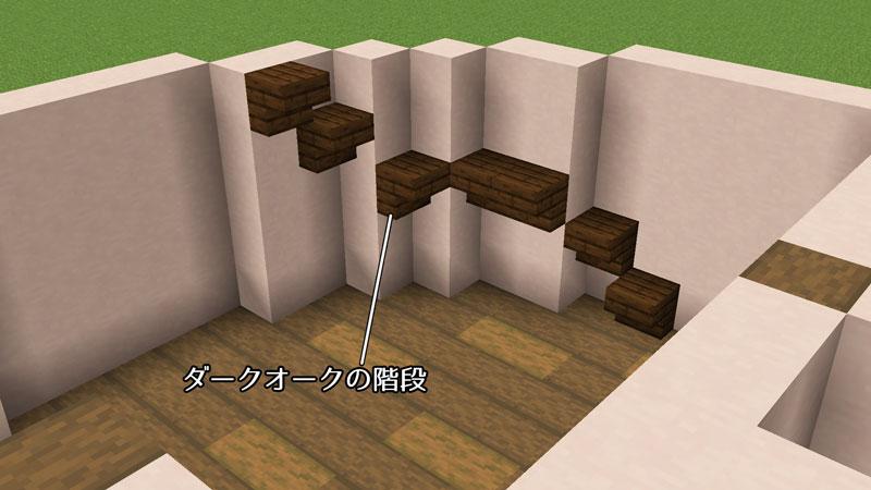 新たまご型モダンハウスの階段の作り方1