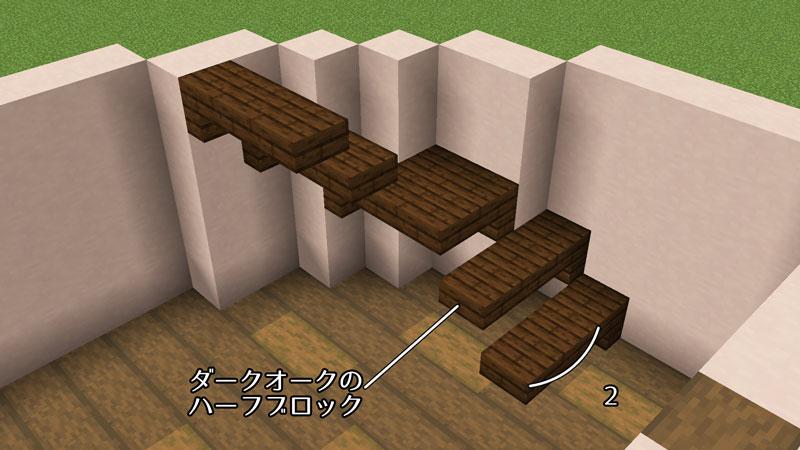 新たまご型モダンハウスの階段の作り方2