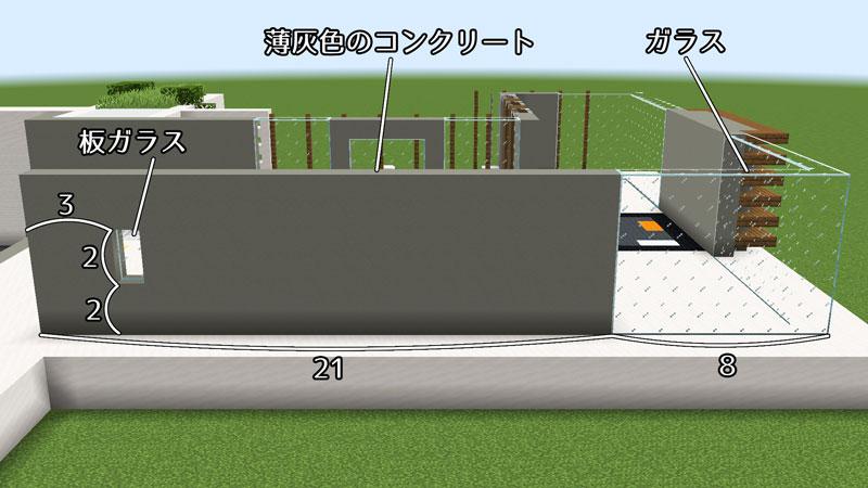 豪華なモダンハウスの裏側外壁の作り方1