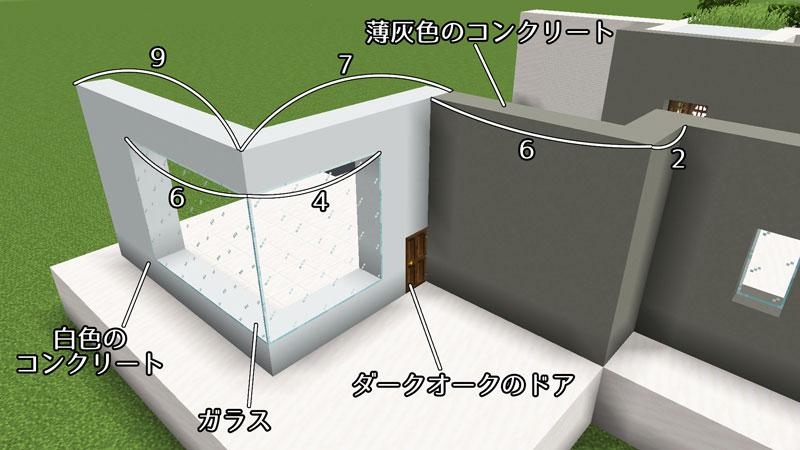 豪華なモダンハウスの裏側外壁の作り方3
