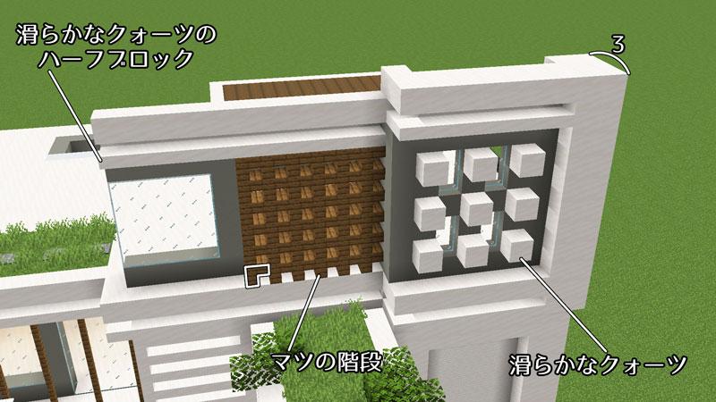 豪華なモダンハウスの2階正面外壁の作り方2
