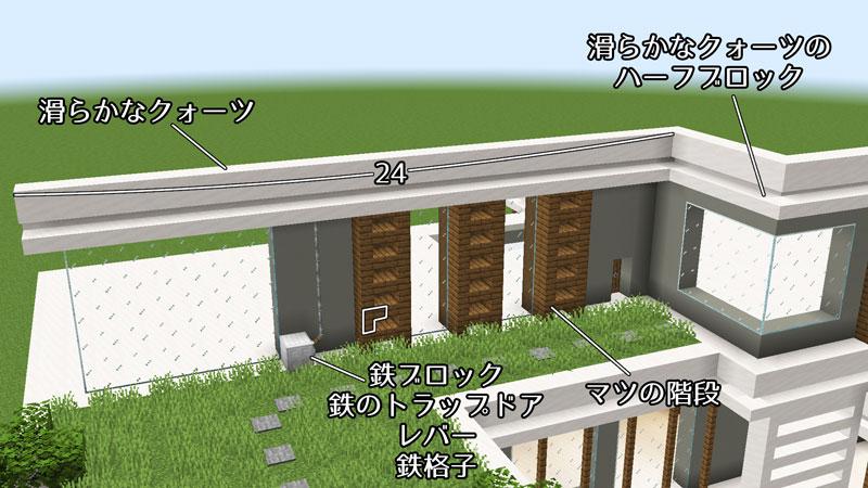 豪華なモダンハウスの2階正面外壁の作り方4