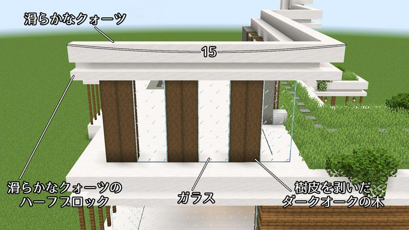 豪華なモダンハウスの2階左側外壁の作り方