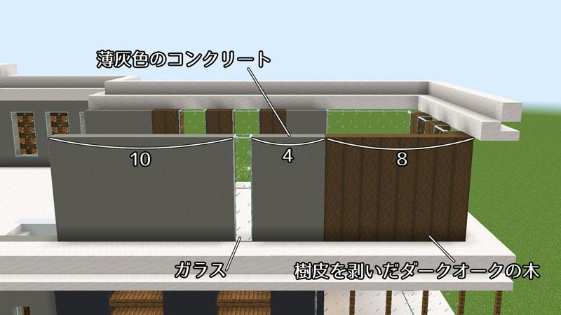 豪華なモダンハウスの2階裏側外壁の作り方1