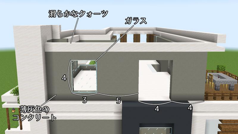 豪華なモダンハウスの右側外壁の作り方1