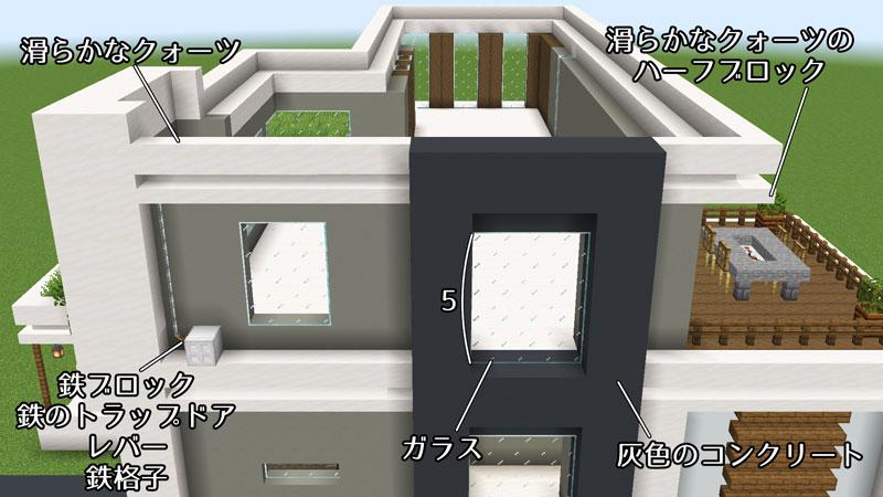 豪華なモダンハウスの右側外壁の作り方2