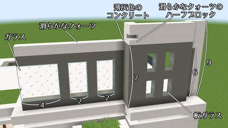 豪華なモダンハウスの2階正面外壁の作り方1