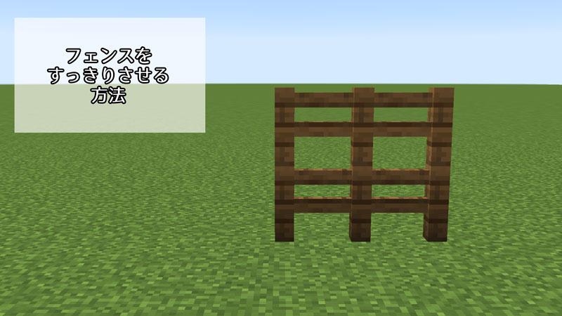 フェンスをすっきりさせる方法
