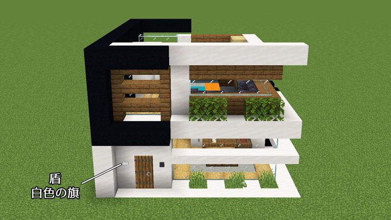 超コンパクトモダンハウスの2階正面外壁の作り方