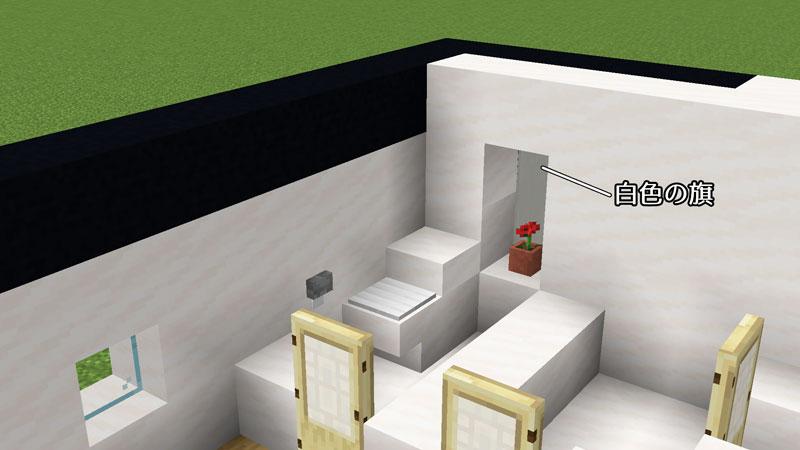 超コンパクトモダンハウスのトイレの作り方